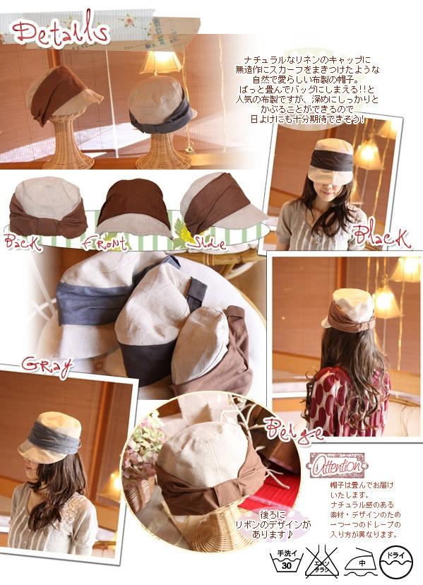 ハット・日よけ・ツバ広・帽子・レディース・紫外線対策・UV対策・布製・ファブリックハット