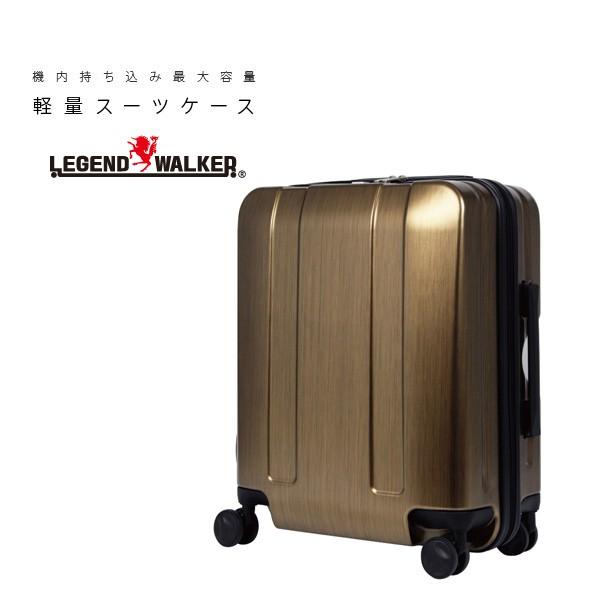 LEGEND WALKER・TSAロック・アメリカ・軽量スーツケース・機内持ち込み