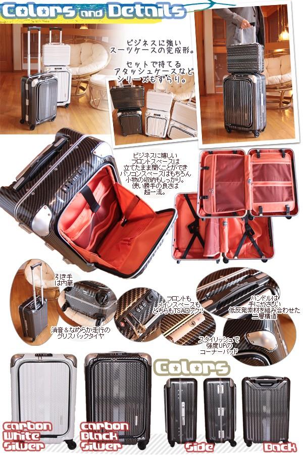 ビジネス・キャリー・スーツケース・トランク・機内持ち込み・TSAロック・PC
