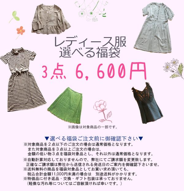 レディースファッション,激安,よりどり,福袋