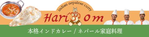 インドカレーハリオン ロゴ