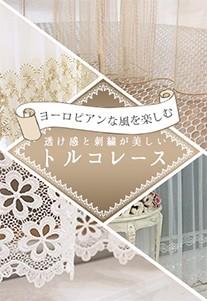 トルコレース・刺繍