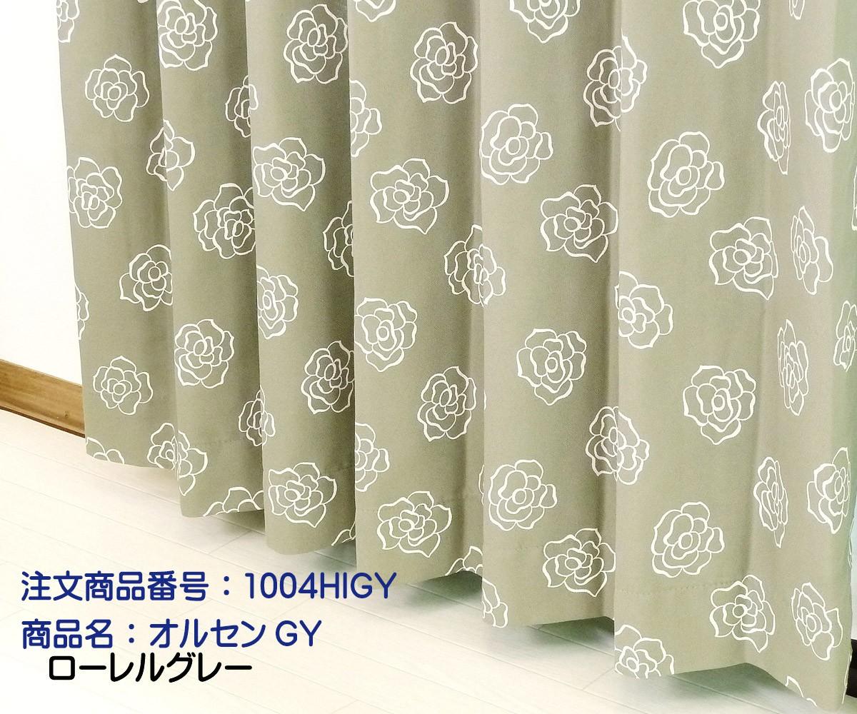 ドレープカーテン花柄グレー