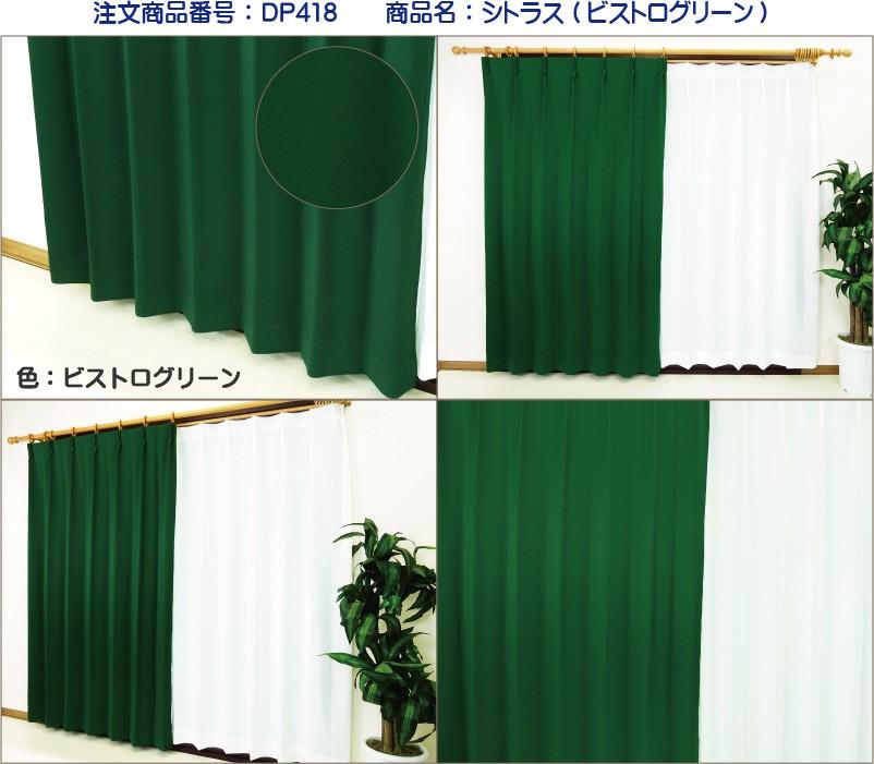 遮光1級カーテングリーン