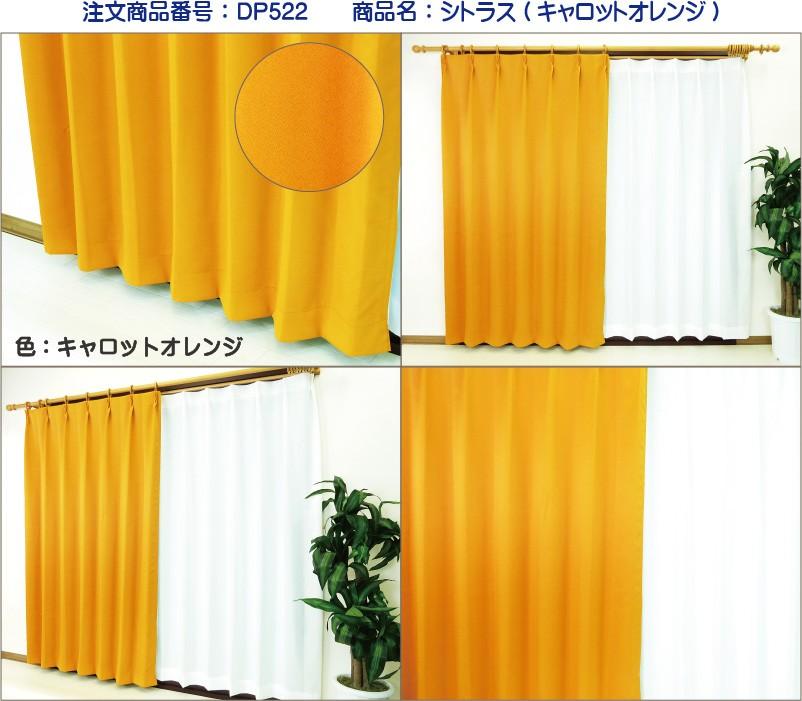 遮光1級カーテンオレンジ