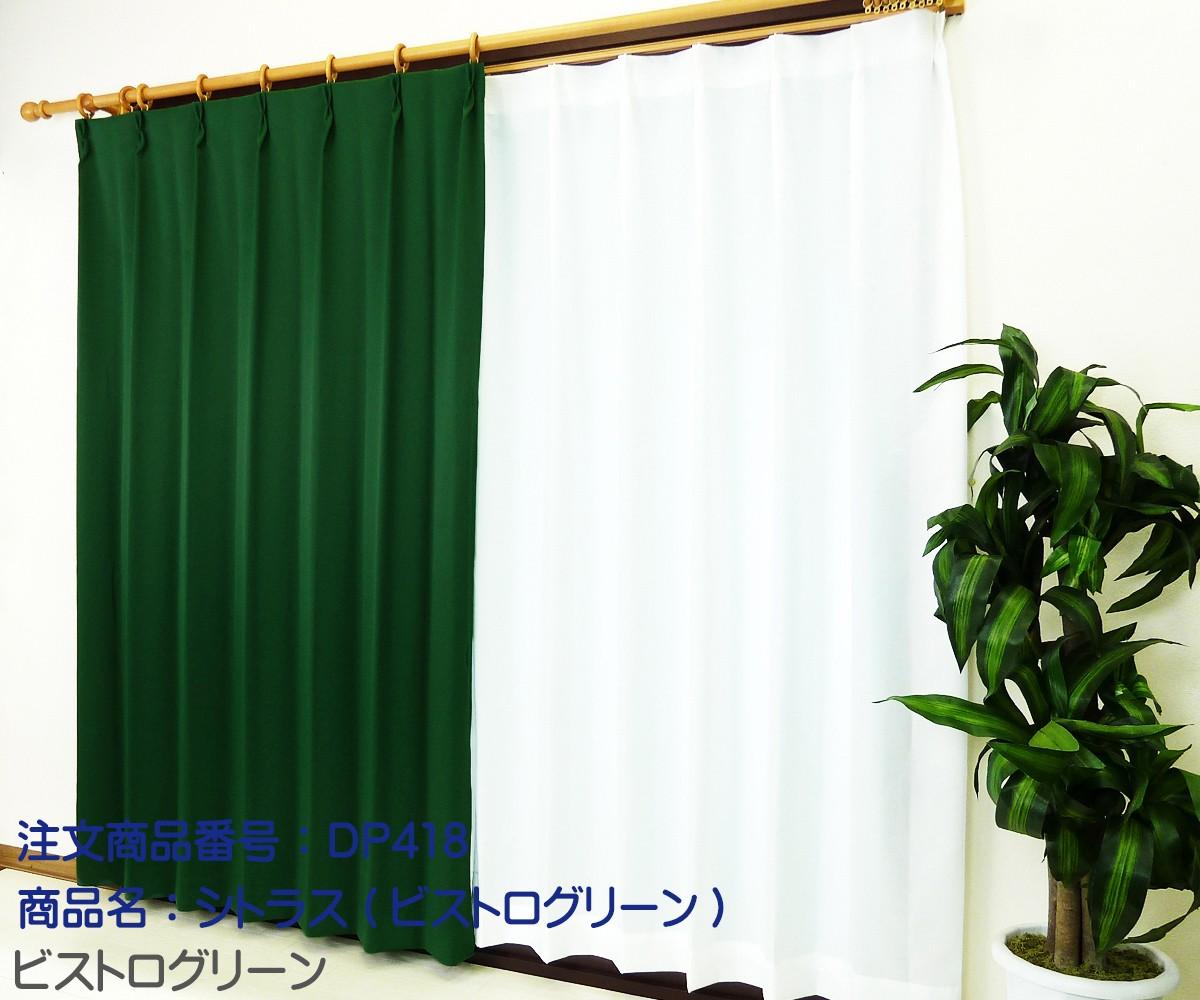 遮光カーテン防炎グリーン