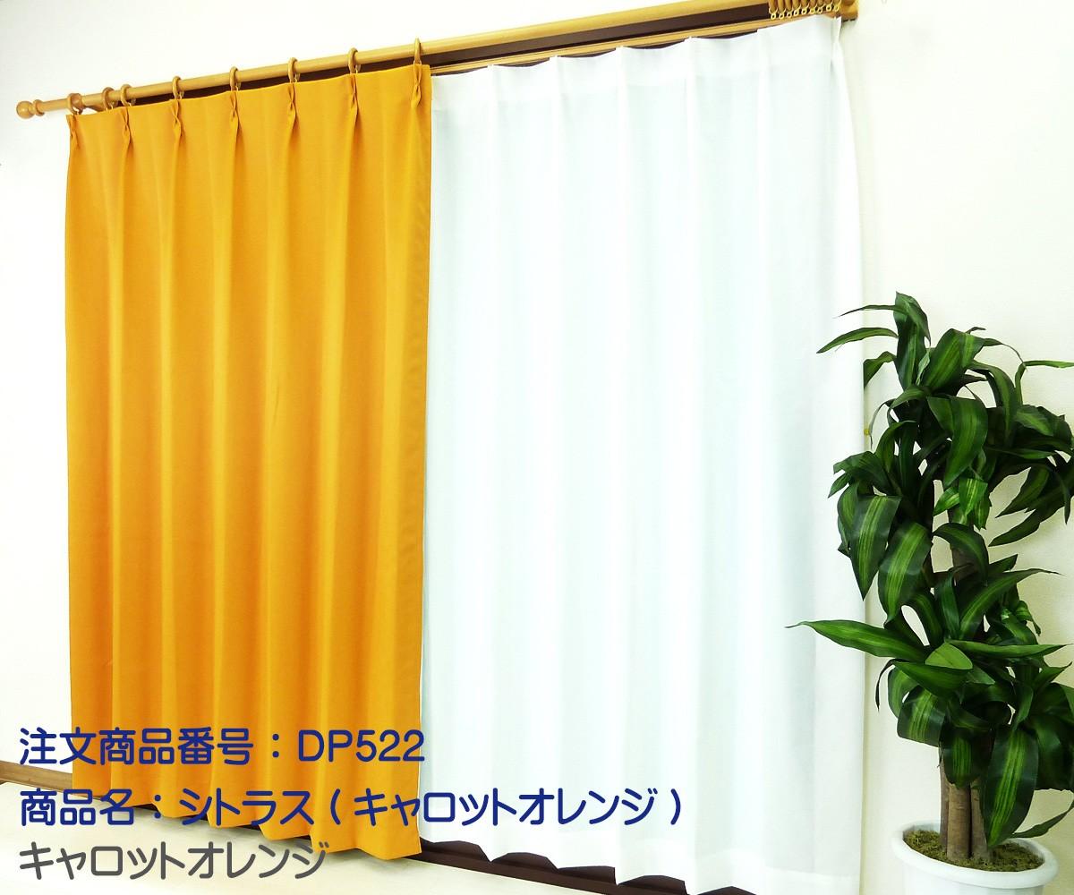 遮光カーテン防炎オレンジ