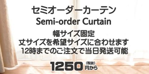 幅サイズ固定セミオーダーカーテン