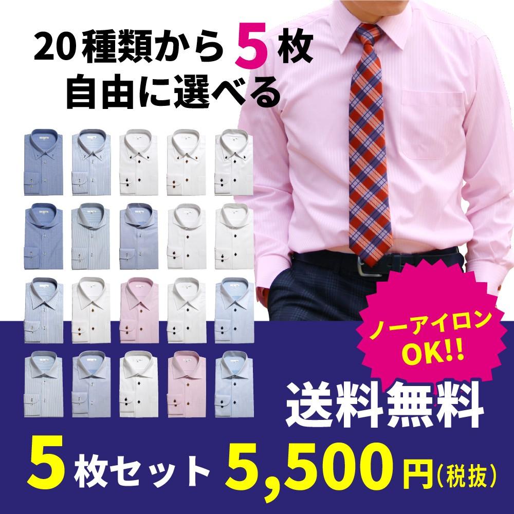ワイシャツ5枚セット5500円