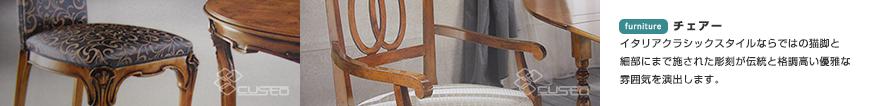 チェアー イタリアクラシックスタイルならではの猫脚と細部にまで施された彫刻が伝統と格調高い優雅な雰囲気を演出します。
