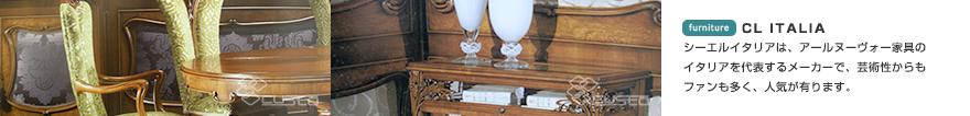 CL ITALIA シーエルイタリアは、アールヌーヴォー家具のイタリアを代表するメーカーで、芸術性からもファンも多く、人気が有ります。