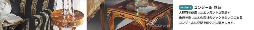 コンソール 花台 大理石を使用したエレガントな商品や象嵌を施した木の素材のシックでセンスのあるコンソールは空間を鮮やかに演出します。