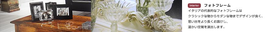 フォトフレーム イタリアの代表的なフォトフレームはクラシックな物からモダンな物までデザインが良く、思い出をより長くお届けし、温かい空間を演出します。