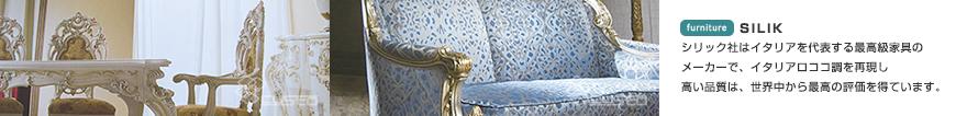 SILIK シリック社はイタリアを代表する最高級家具のメーカーで、イタリアロココ調を再現し高い品質は、世界中から最高の評価を得ています。