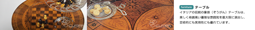 テーブル イタリアの伝統の象嵌(ぞうがん)テーブルは、美しく格調高い優雅な雰囲気を最大限に演出し、芸術的にも実用性にも優れています。
