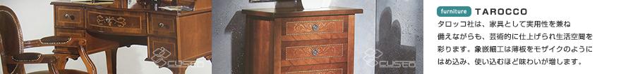 TAROCCO タロッコ社は、家具として実用性を兼ね備えながらも、芸術的に仕上げられ生活空間を彩ります。象嵌細工は薄板をモザイクのようにはめ込み、使い込むほど味わいが増します。