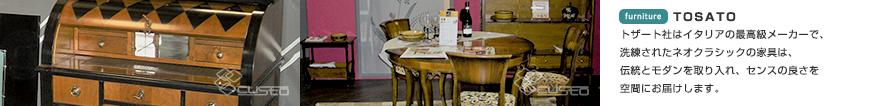 TOSATO トザート社はイタリアの最高級メーカーで、洗練されたネオクラシックの家具は、伝統とモダンを取り入れ、センスの良さを空間にお届けします。