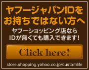 ヤフージャパンIDをお持ちでない方へヤフーショッピング店ならIDが無くても購入ができます。