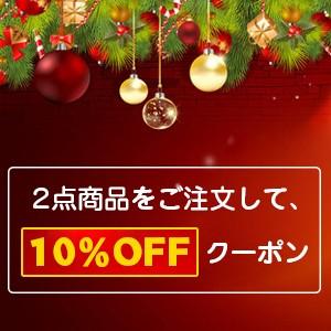 クリスマススーパーセールクーポン配布中!!☆是非お見逃しなく
