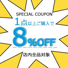 夏スーパーセール!!おトクな8%OFFクーポン配布中!