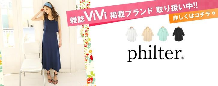雑誌ViVi掲載ブランド 取り扱い中!!詳しくはこちら 「philter」