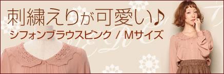 刺繍えりが可愛い♪シフォンブラウスピンク/Mサイズ