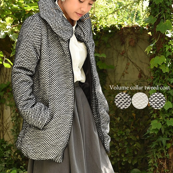 首元の風シャットアウトのボリューム襟ツイードコート