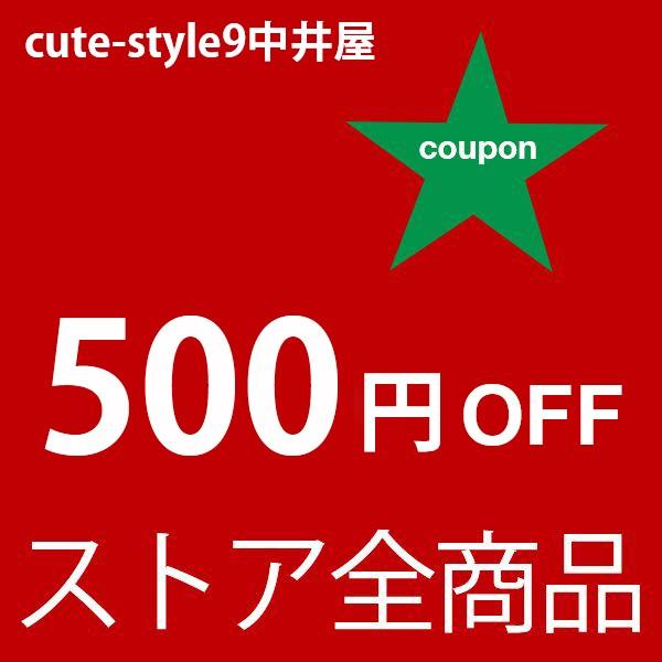 お詫びの500円OFFクーポン