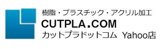 樹脂・プラスチック・アクリル加工 | カットプラドットコム