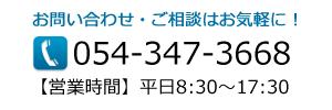 電話番号 054-347-3668