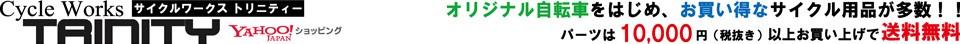 サイクルワークス トリニティ Yahoo店