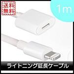 iPhone iPad iPod対応 ライトニング延長ケーブル