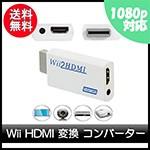 Wii HDMI 変換 コンバーター アダプター