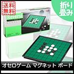 オセロゲーム マグネット ボードゲーム