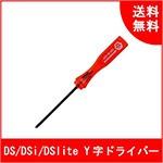 DS DSi DSlite対応ツール Y字ドライバー