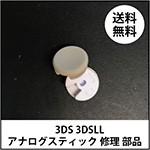 3DS 3DSLL アナログスティック 修理 部品