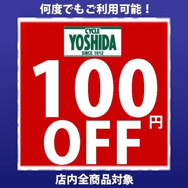 何度でもご利用可能! サイクルヨシダ 100円OFFクーポン