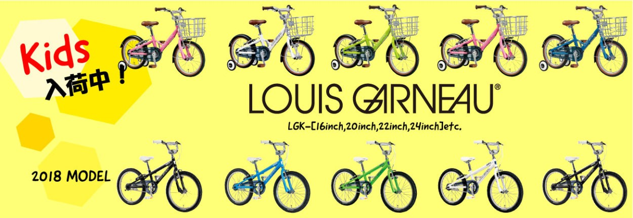 ルイガノ2018子供自転車