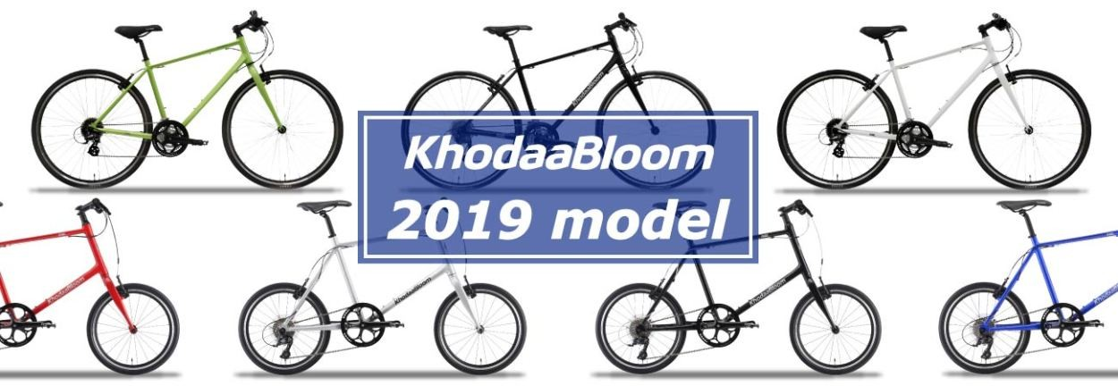 Khodaa Bloom 2019年モデル