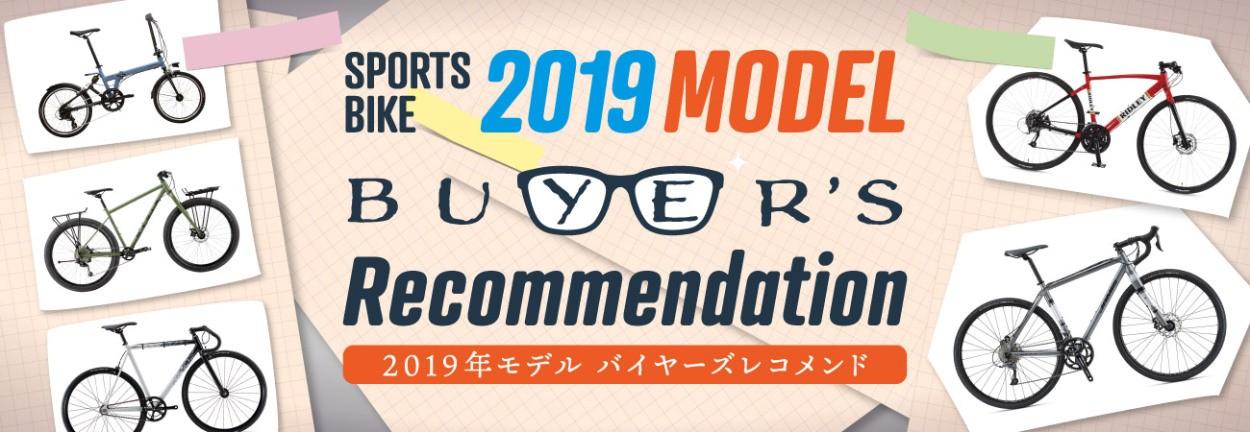 2019 スポーツバイク レコメンド おすすめ