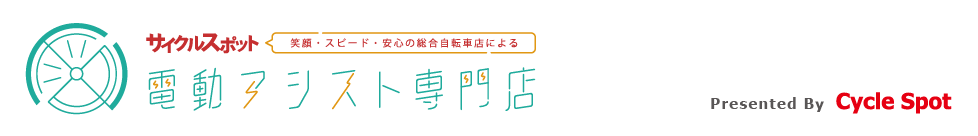 サイクルスポット電動アシスト専門店 Yahoo店