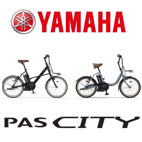 ヤマハ 電動自転車 パスシティー
