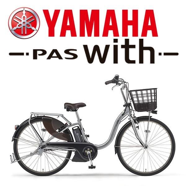 ヤマハ 電動自転車 パスウィズ