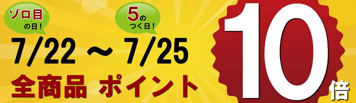 ポイント10倍 7/22-7/25