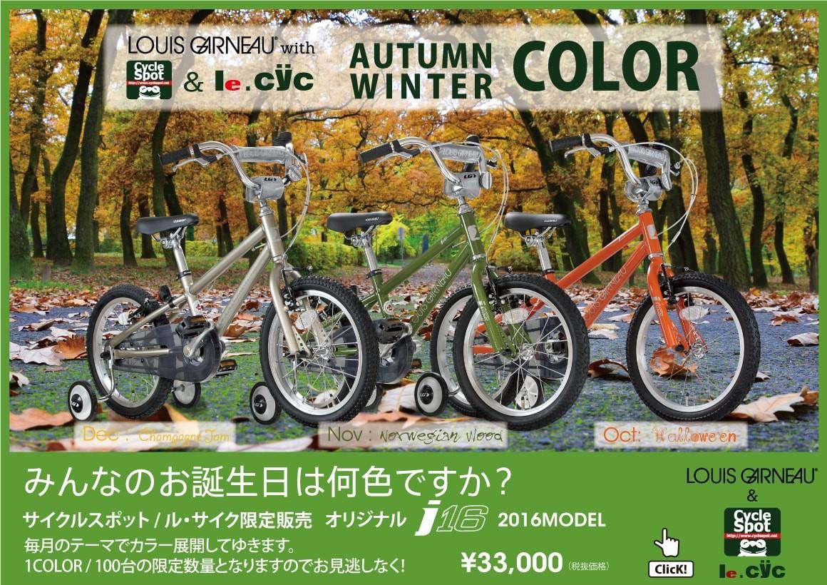ルイガノLGS-J16キッズ自転車