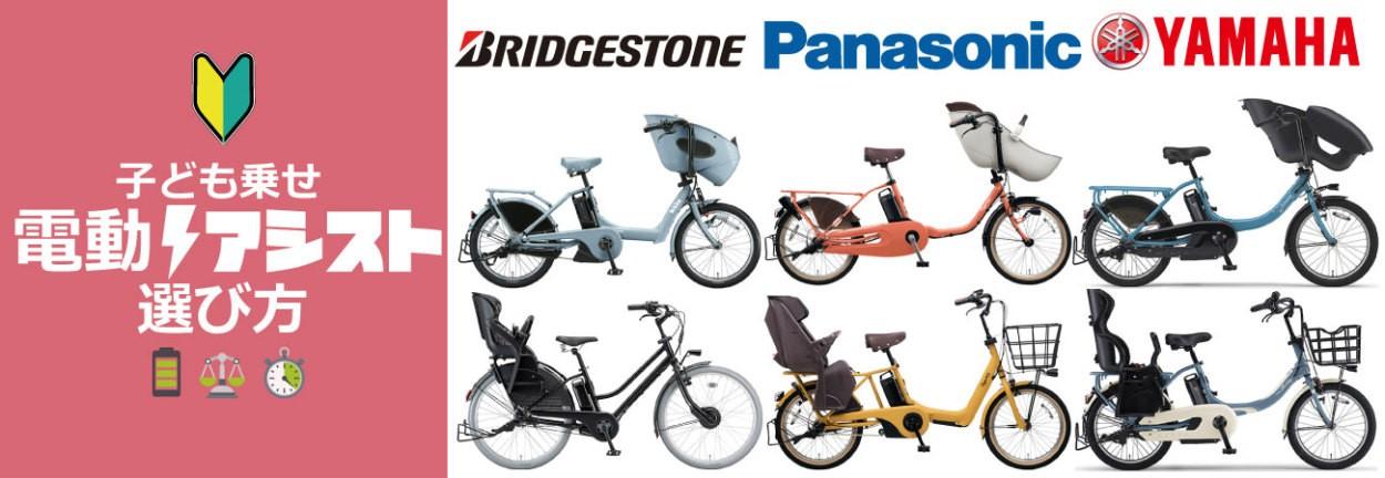 子供乗せ電動アシスト自転車選び方