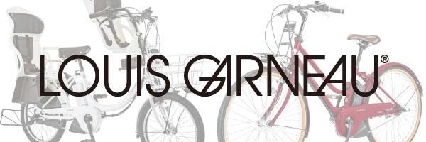 ルイガノ 電動自転車 子供乗せ