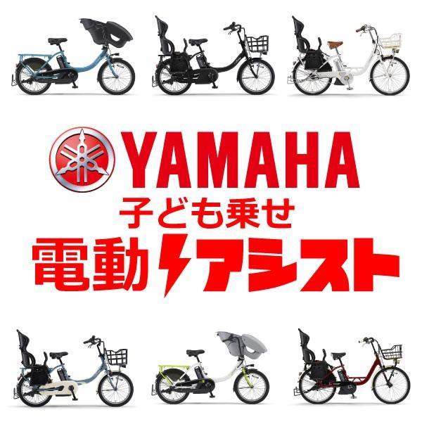 ヤマハ 子供乗せ電動自転車