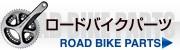 ロードバイクパーツ
