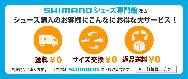 送料¥0 サイズ交換¥0 返品送料¥0